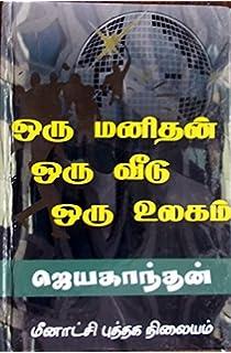Aram Book By Jayamohan Pdf