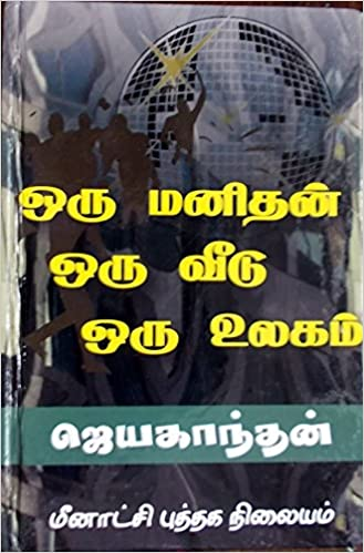 Buy Oru Manithan Oru Veedu Oru Ulagam Book Online at Low