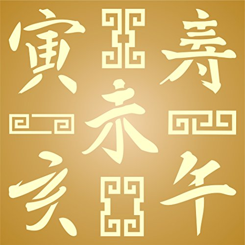 "Chinese Style Symbols Stencil (size 8.5""w x 8.5""h) Reusable Stencils for Painting - Best Quality Chinese Stencil Designs - Use on Walls, Floors, Fabrics, Glass, Wood, Posters, and More…"