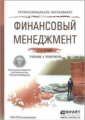Finansovyy menedzhment. Uchebnik i praktikum