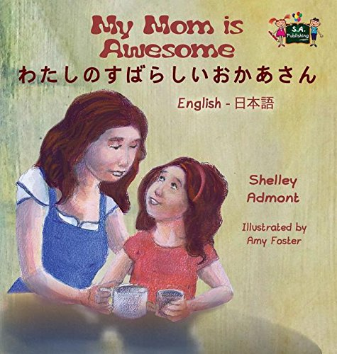 My Mom is Awesome: English Japanese Bilingual Edition (English Japanese Bilingual Collection) (Japanese Edition) PDF