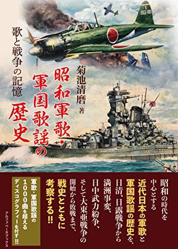 昭和軍歌・軍国歌謡の歴史: 歌と戦争の記憶