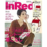 In Red 2020年5月号