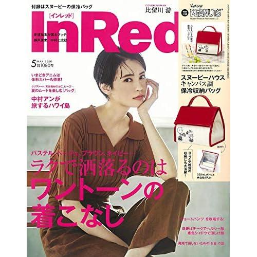 In Red 2020年5月号 表紙画像