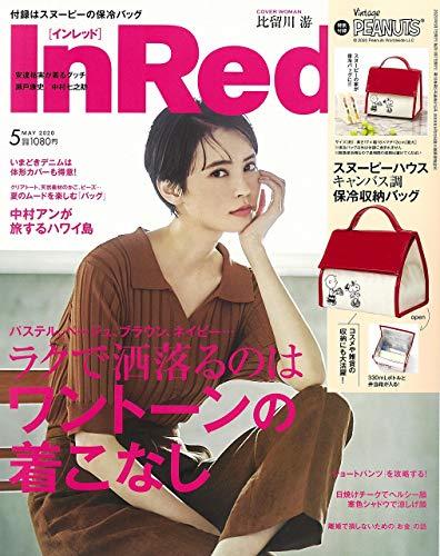 InRed 最新号 表紙画像