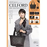 CELFORD 2WAY QUILTING BAG BOOK