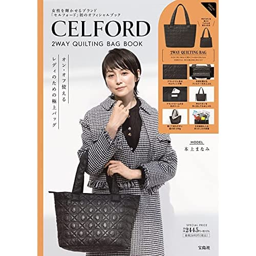 CELFORD 2WAY QUILTING BAG BOOK 画像