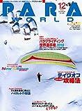PARA WORLD (パラ ワールド) 2019年12月号