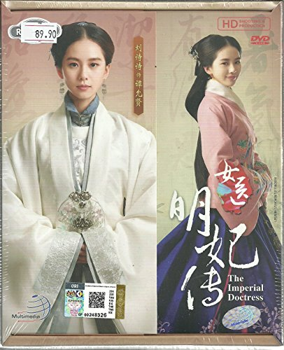 THE IMPERIAL DOCTRESS - COMPLETE CHINESE TV SERIES ( 1-50 EPISODES ) DVD BOX SETS