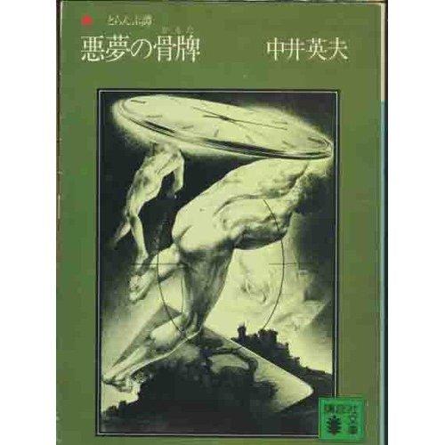 悪夢の骨牌(カルタ) (講談社文庫)