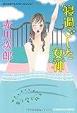 寝過ごした女神―赤川次郎プレミアム・コレクション (光文社文庫プレミアム)