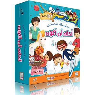 Einstylo 10 Arabic Stories kit Reading Talking Pen مجموعة قصص عربية: Toys & Games [5Bkhe1802828]