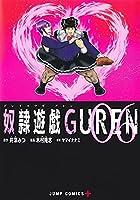 奴隷遊戯GUREN 第06巻