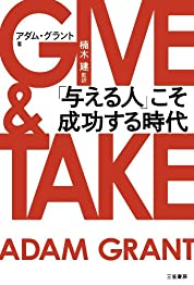 GIVE & TAKE GIVE TAKE 「与える人」こそ成功する時代の書影
