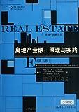 房地产经典译丛:房地产金融原理与实践(第5版)