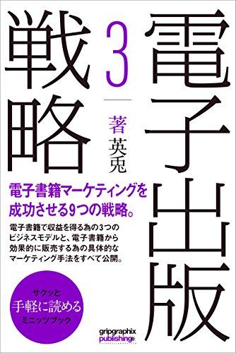 e-Book Publishing Marketing Strategy: 9 Strategies for Successful e-Book Marketing Minutes Book Series (Japanese Edition)