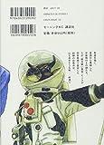 Uchu Kyodai 10 (Japanese Edition)