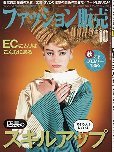 ファッション販売 2018年10月号 大きい表紙画像