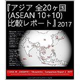 ASIA 20 - ASEAN10 plus 10countries - Comparison Report 2017 - Japan South Korea China Taiwan Hong Kong Macau Philippines Vietnam Cambodia Laos Myanmar ... Bangladesh Maldives - (Japanese Edition)
