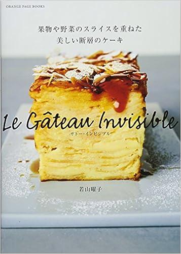 gato-・inbiziburu - Fruits and Vegetables Slicing Beautiful Fault with Piece of Cake - (orenzipe-zi Books) : 9784865931396: Amazon.com: Books
