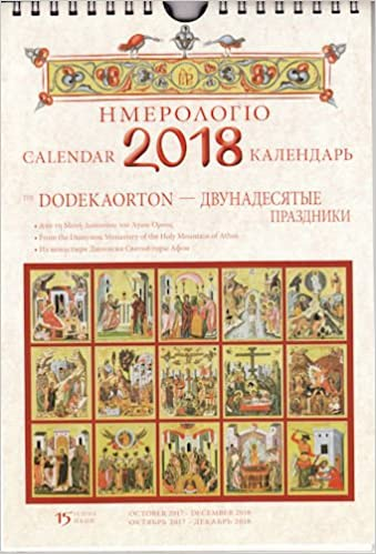 Greek Wall Calendar 2016 Dodekaorton / Christian Orthodox