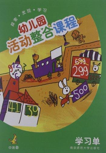 幼儿园活动整合课程:学习单(中班上)