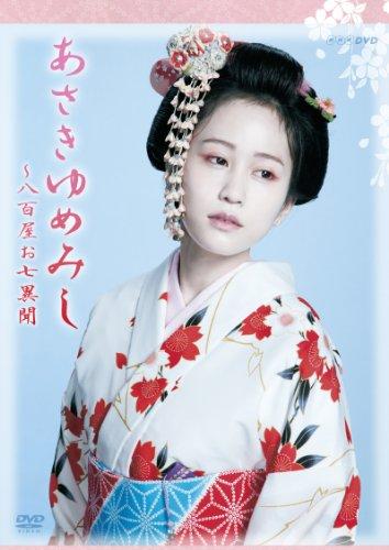 Japanese TV Series - Asaki Yumemishi Yaoya Oshichi Ibun DVD Box (5DVDS) [Japan DVD] PCBE-63466