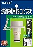 タカギ(takagi) 洗濯機蛇口用ニップル 洗濯機用蛇口につなぐ GWA44 【安心の2年間保証】