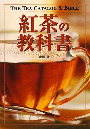 紅茶の教科書