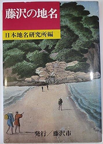 藤沢の地名 | 日本地名研究所:...