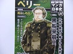 週刊マンガ日本史32号 ペリー-黒船来航