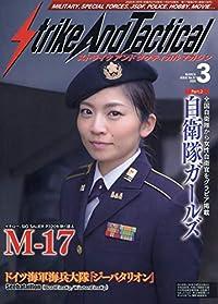 SATマガジン 2020年3月号