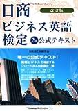 改訂版 日商ビジネス英語検定2級公式テキスト