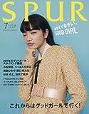 SPUR(シュプール) 2017年 07 月号 [雑誌]