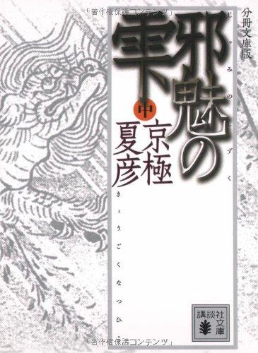分冊文庫版 邪魅の雫(中) (講談社文庫)