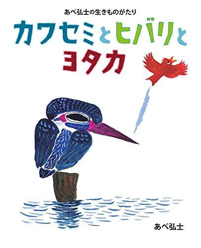 あべ弘士の生きものがたり カワセミとヒバリとヨタカ: ぴっかぴかえほん