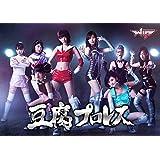 豆腐プロレス 通常版 DVD BOX