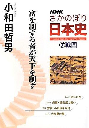 NHKさかのぼり日本史(7) 戦国 富を制する者が天下を制す