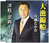 Tairyou Nishikibune / Tsugaru.Boukyou Komoriuta