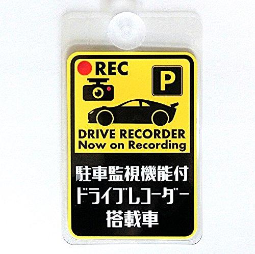 駐車監視機能 ドライブレコーダー搭載 サイン 吸盤内貼りタイプ 防犯プレート ステッカーの商品画像
