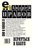 Vernut'sya v Kabul (Russian Edition)