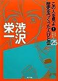 渋沢栄一 (この人を見よ!歴史をつくった人びと伝)