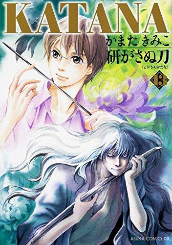 KATANA (13) 研がさぬ刀 (あすかコミックスDX)