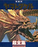 Yamato Takeru Super Complete Works (Colo comic deluxe) (1994) ISBN: 4091010229 [Japanese Import]