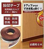隙間テープ ドア 窓 玄関下 すきま風防止 冷気遮断 防音防虫 パッキン サッシシールテープ すきま風ストッパー 断熱シート 茶色 お徳用6m