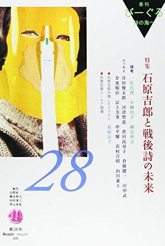 季刊びーぐる 第28号(2015/07)―詩の海へ 特集:石原吉郎と戦後詩の未来
