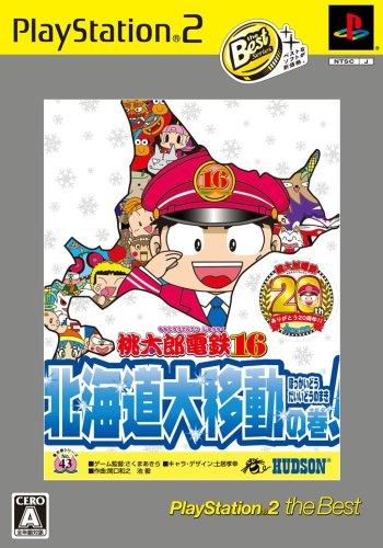 桃太郎電鉄16 北海道大移動の巻! PlayStation 2 The Bestの商品画像