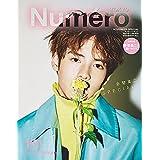 Numero TOKYO 2021年11月号 増刊