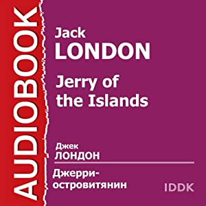 Dzherri-ostrovitjanin [Jerry of the Islands] Audiobook