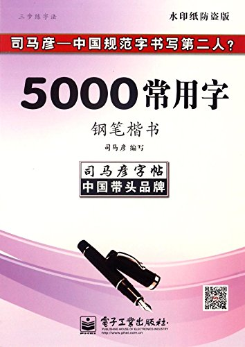 5000 Frequently Used Characters (Chinese Edition)